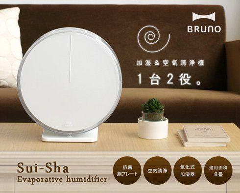 加湿器 BRUNO SUI-SHA