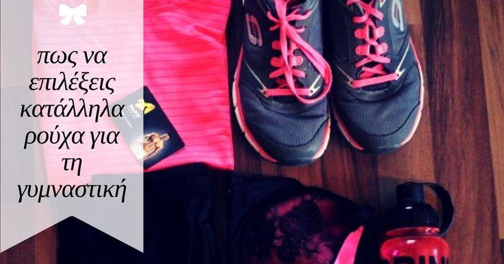Πως να επιλέξεις κατάλληλα ρούχα για γυμναστική http://ift.tt/2g2nBxM