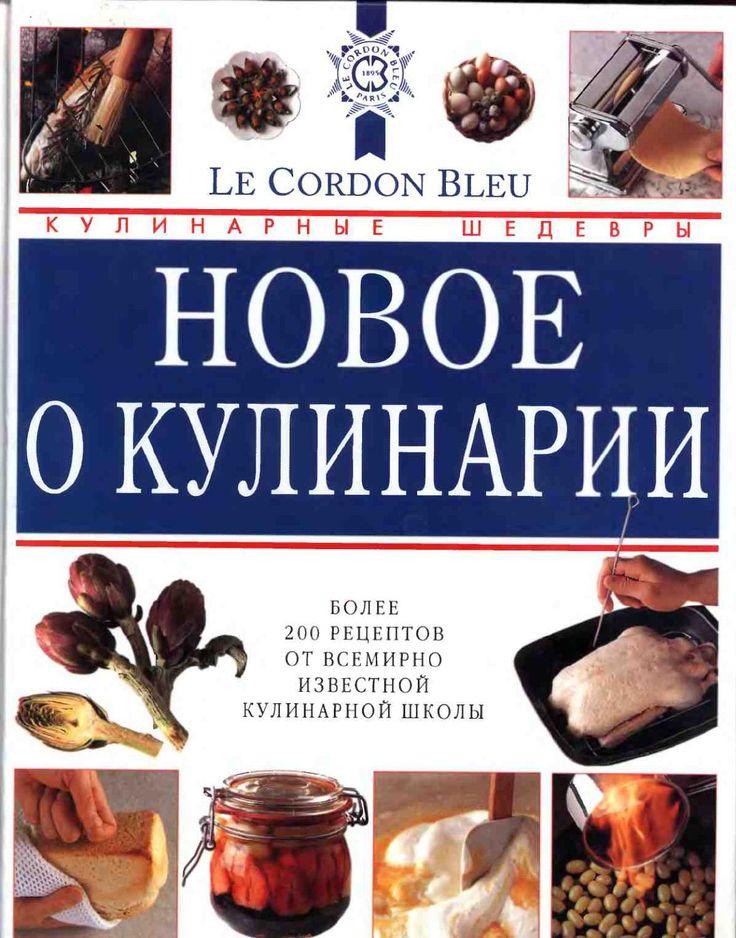 Новое о кулинарии