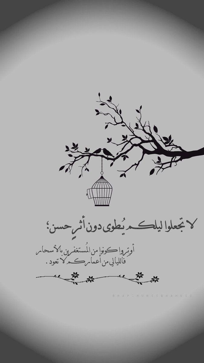 الليالي من أعماركم لا تعود سناب سناب تصوير تصوير سنابات سنابات اقتباسات اقتباسات قهوة قهو Quran Quotes Love Love Quotes Wallpaper Arabic Quotes