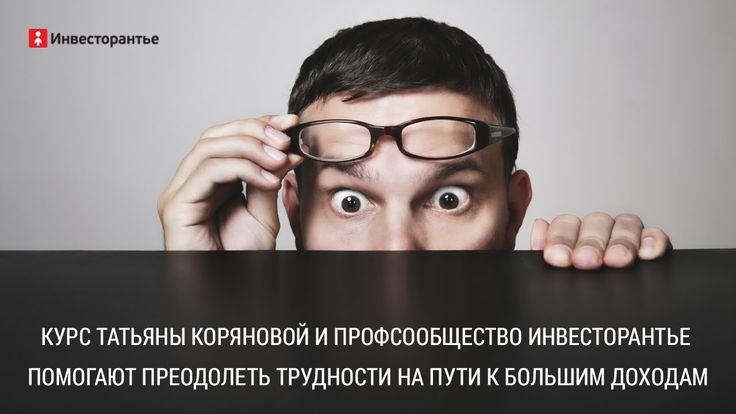 Как решиться пройти курс Татьяны Коряновой и получать доход