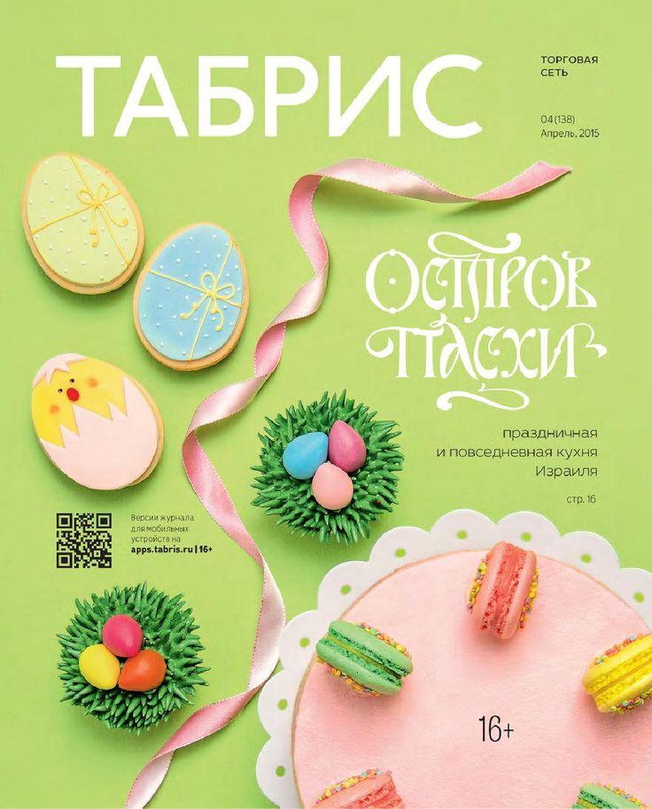 Табрис №04 (138) Апрель'15  Food magazine