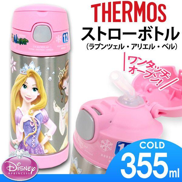 【Disney ディズニー】プリンセス魔法瓶・水筒 ストロー キッズ 子供用 直飲み 保冷製ダイレクトボトル水筒/355ml【THERMOS サーモス社製】【YDKG-m】【あす楽対応】[02P05July14]:楽天