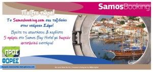 Διαγωνισμός του Προσφορές Διακοπών στην Ελλάδα με δώρο ένα 5θήμερο στο Samos Bay Hotel & ακτοπλοϊκά εισιτήρια | Διαγωνισμοι με Δωρα 2013 - diagonismoidwra.gr