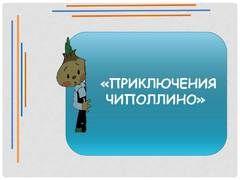 Чиполлино в картинках: друг всех детей и отважный герой  - Областная Детская Библиотека имени И.А. Крылова