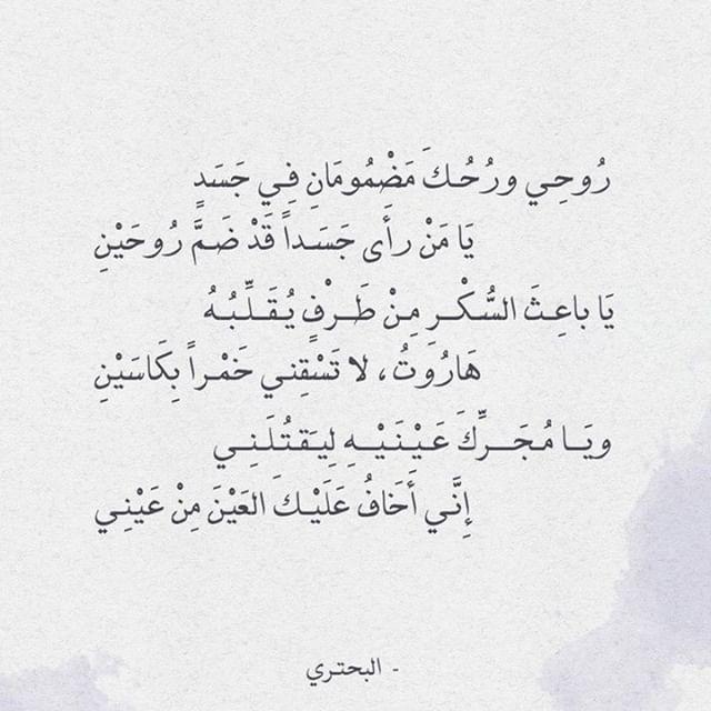 أبيات شعر مدح عالم الأدب اقتباسات من الشعر العربي والأدب العالمي Iphone Wallpaper Quotes Love Wallpaper Quotes Love Quotes