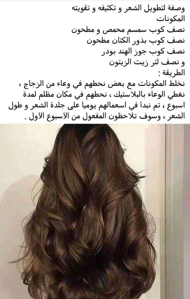 وصفة لتطويل الشعر وتكثيفه وتقويته Long Hair Styles Hair Hair Styles