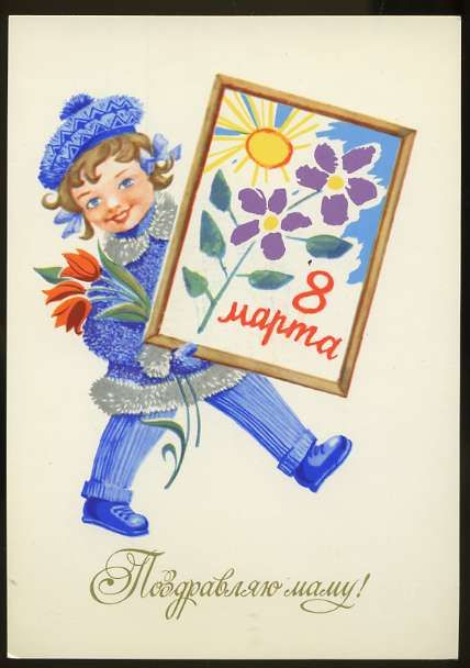 Girl with flowers and picture,8-th of March greetings!, by T.Yelagina