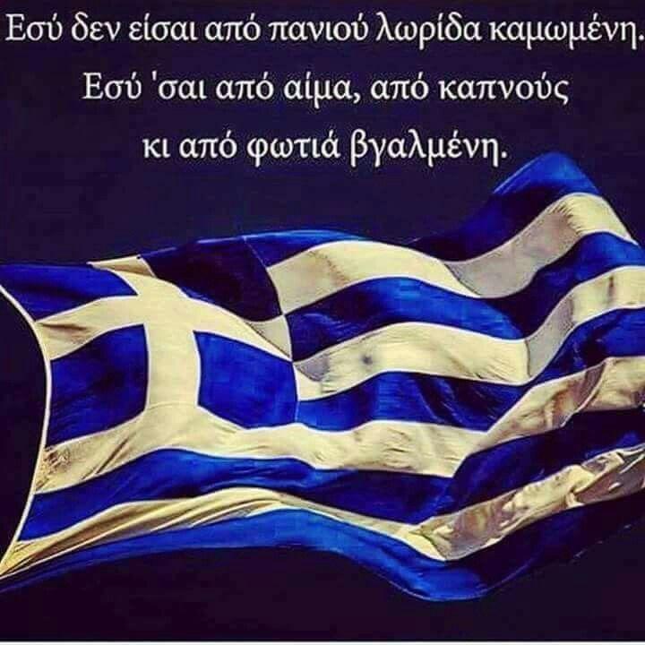 Ελλάδα αγαπημένη
