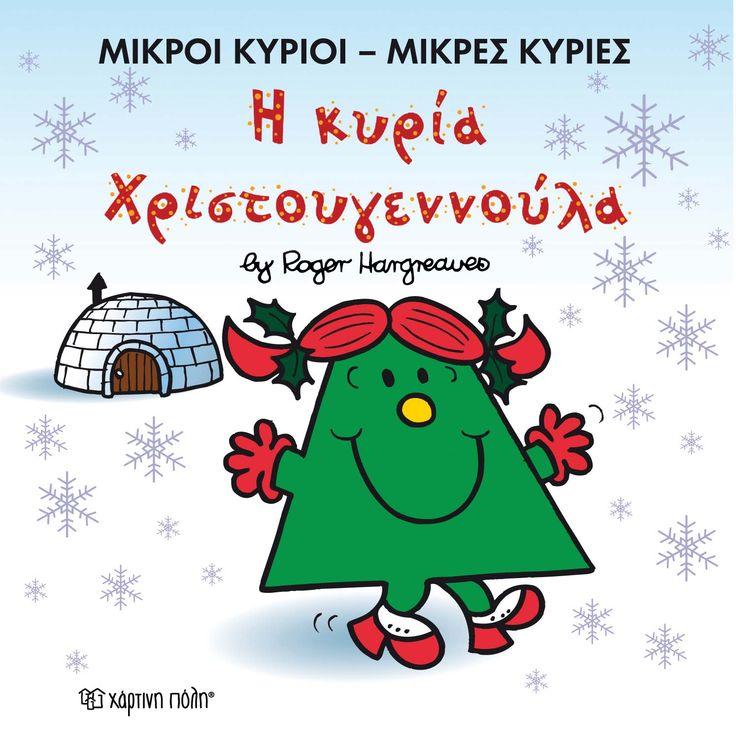 Χαρούμενες ιστορίες με πρωταγωνιστές τους απολαυστικούς Μικρούς Κυρίους, είναι ό,τι πρέπει για τις μέρες των Γιορτών!