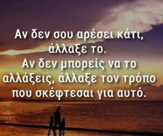 Newsone | 40 βαθυστοχαστες ελληνικές φράσεις που θα σας κάνουν να σκεφτείτε | Newsone.gr