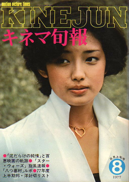キネマ旬報【1977年8月上旬号】山口百恵