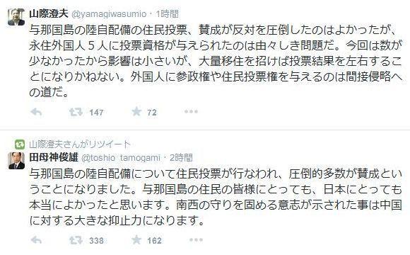 チャンネル桜が見限った田母神をまだ信奉してるのか。この排外主義者。
