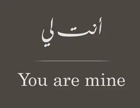 Arabic You are mine