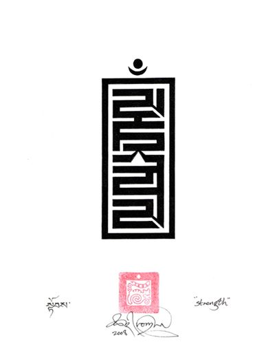 Strength - Tibetan Calligraphy