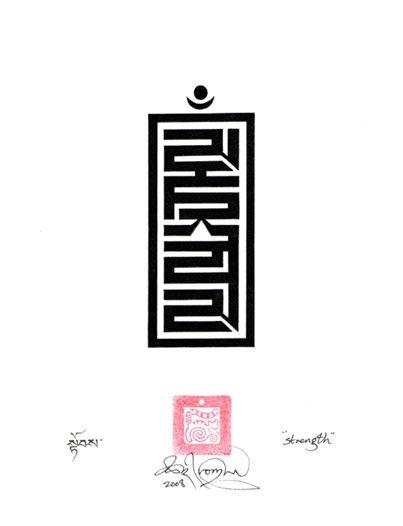 Strength - Tibetan Calligraphy
