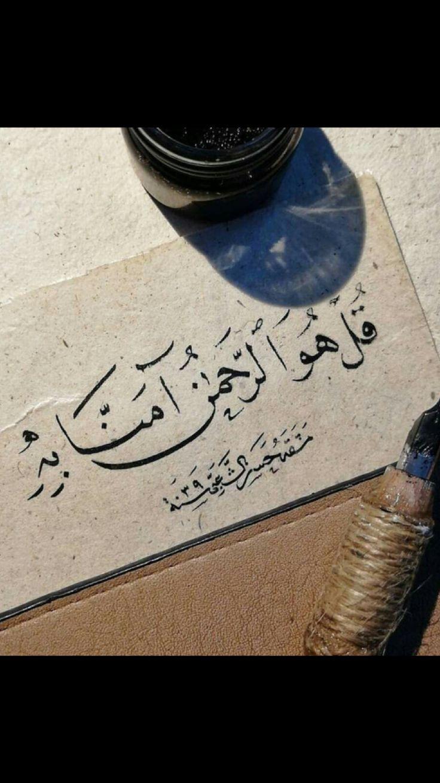 Arabic Islamic calligraphy Quran