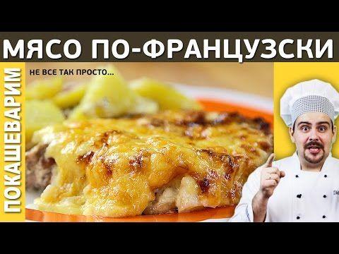 Безумно вкусное мясо по- французски ..... Meat A  La French - YouTube