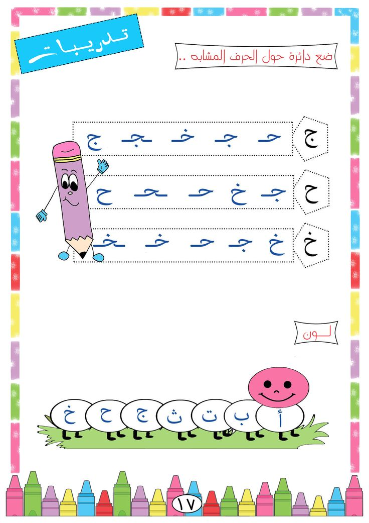 D Worksheets For Preschool Word  Best Worksheets Images On Pinterest  Arabic Language  English Worksheets For Class 1 Excel with Reading Comprehension Science Worksheets Learning Arabic Online Is Perhaps The Most Flexible Way To Tackling This  Complex Language Foundation Worksheets