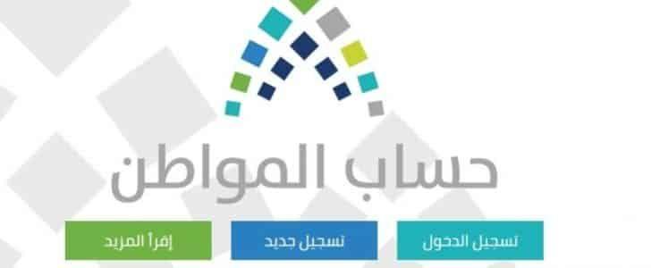 رقم تليفون حساب المواطن السعودي 1441 للشكاوى والاستفسارات ومواعيد استقبال الاتصالات نجوم مصرية Tech Company Logos Company Logo Arab News