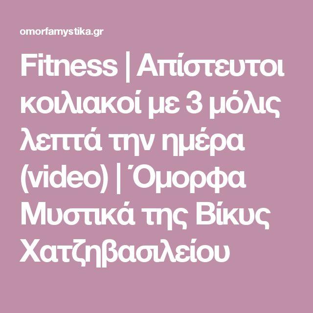 Fitness | Απίστευτοι κοιλιακοί με 3 μόλις λεπτά την ημέρα (video) | Όμορφα Μυστικά της Βίκυς Χατζηβασιλείου