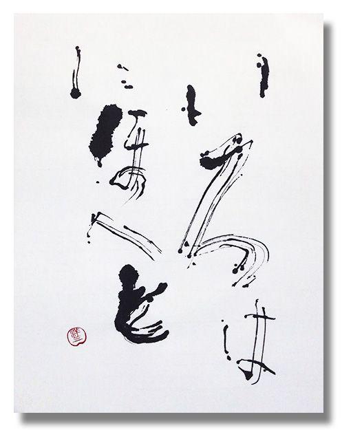 I Ro Ha Ni Ho He To いろはにほへと - the Japanese old syllabary (calligraphy by yoz)