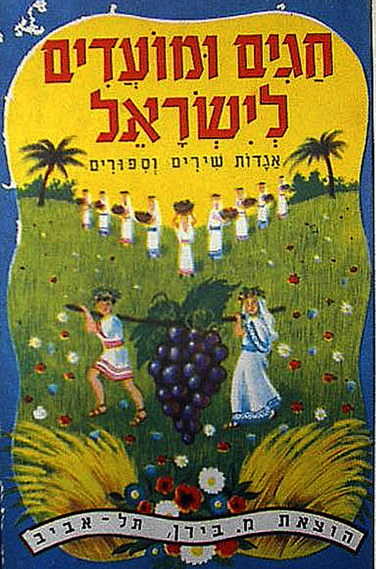 shavuot shalom