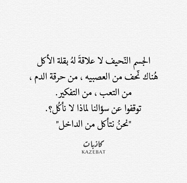 بضبط Words Quotes Life Quotes Quotes