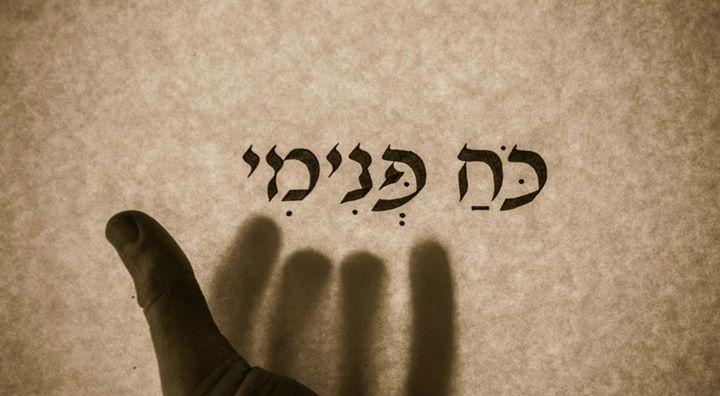 Inner strength by hebrew-tattoos.com | tattoos | Pinterest | Strength and Inner strength