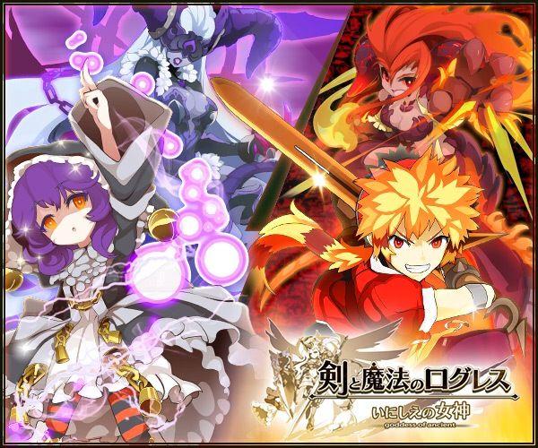剣と魔法のログレス いにしえの女神のバナーデザイン