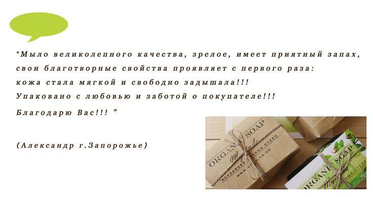#olivacoua Декілька приємних слів про нас :) Друзі, дякуємо вам щиро!  #alepp #alepposoap #ghar #gharsoap
