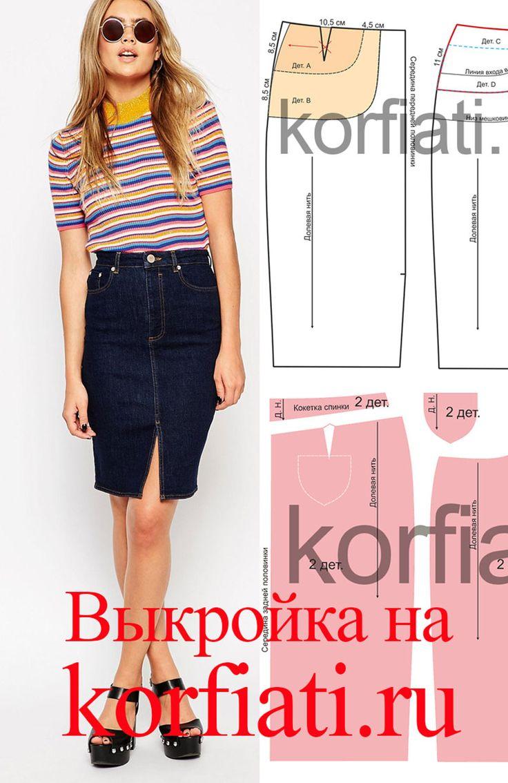 Выкройка джинсовой юбки. Такая джинсовая юбка карандаш – базовая модель практически любого женского гардероба. У юбки очень правильная длина и зауженный...