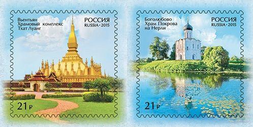 Совместный выпуск Лаосской Народно-Демократической Республики и Российской Федерации. Почтовые марки «Храмовый комплекс Тхат Луанг», «Храм Покрова на Нерли»