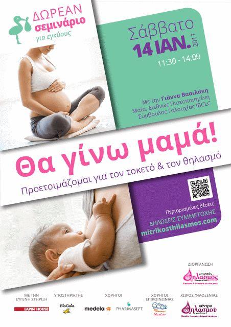 """Το mitrikosthilasmos.com, στο πλαίσιο της κοινωνικής του προσφοράς, προσκαλεί εγκύους στο ΔΩΡΕΑΝ σεμινάριο με θέμα: """"Θα γίνω μαμά"""" στοχεύοντας στην ενημέρωση και καλύτερη προετοιμασία των γυναικών για τον τοκετό και τον θηλασμό."""