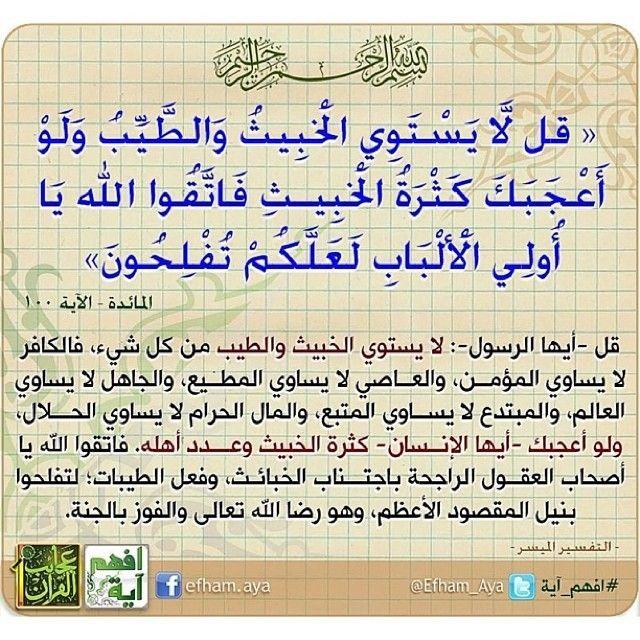 افهم آية الطيب السعاده الحب Quran Tafseer Bullet Journal Journal