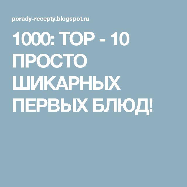 1000: ТОР - 10 ПРОСТО ШИКАРНЫХ ПЕРВЫХ БЛЮД!