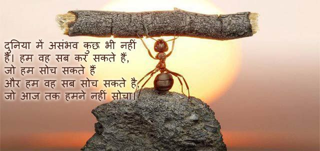 Motivational thoughts in Hindi with images-First quote: विशवास एक शक्ति है जिससे उजड़ी हुई दुनिया में प्रकाश लाया जा सकता है।