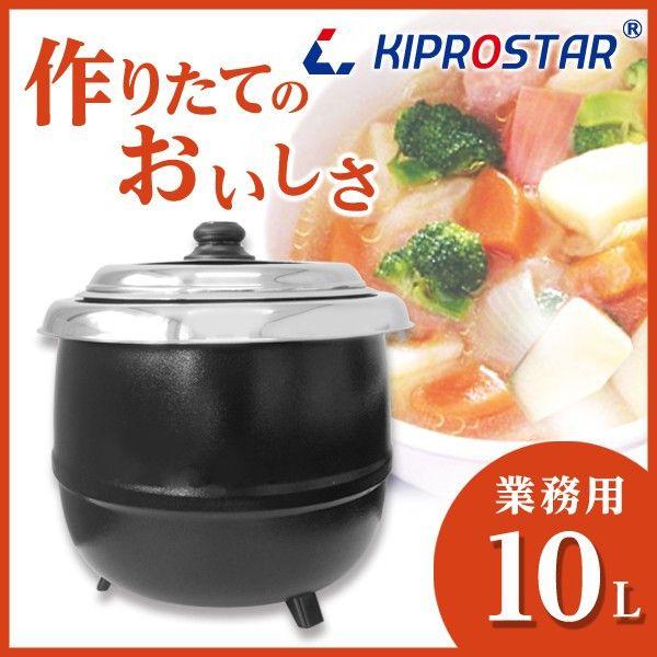 業務用スープジャー 湯煎式【外径サイズ】約 幅 385mm × 高さ 400mm【電源】単相100V…