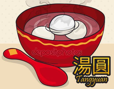 Delicious Bowl with Spoon and Hot Tangyuan Desserts