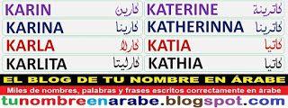 Plantillas para tattoo de nombres en arabe: Karin Karina Karla Karlita