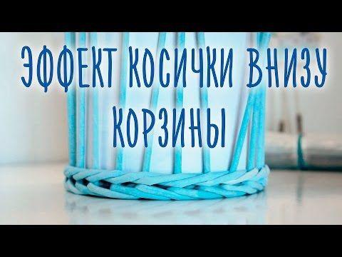Простое ситцевое плетение - YouTube