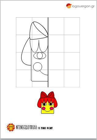 Μία εικόνα είναι συμμετρική όταν τη 'διπλώσεις' στη μέση και τα δύο μισά της είναι ακριβώς τα ίδια. Αυτό θα διαπιστώσουν και οι μικροί μας φίλοι με τον παρόν φύλλο εργασίας. Η Μηλίτσα της ντενεκεδούπολης είναι μισή με τον κάθετο άξονα συμμετρίας να χωρίζει το πλαίσιο με τα τετράγωνα (πλέγμα) και τα παιδιά καλούνται να σχεδιάσουν την υπόλοιπη εικόνα με τη βοήθεια του πλέγματος , κατανοώντας έτσι την έννοια της συμμετρίας και των συμμετρικών σχημάτων