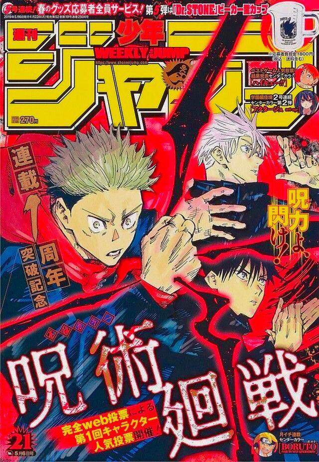 Jujutsu Kaisen Magazine Cover Anime Printables Japanese Poster Japanese Poster Design