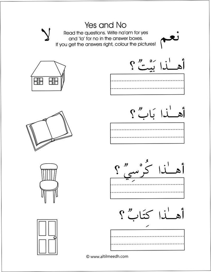 www.arabicplayground.com Beginning Writing Answers by Al Tilmeedh