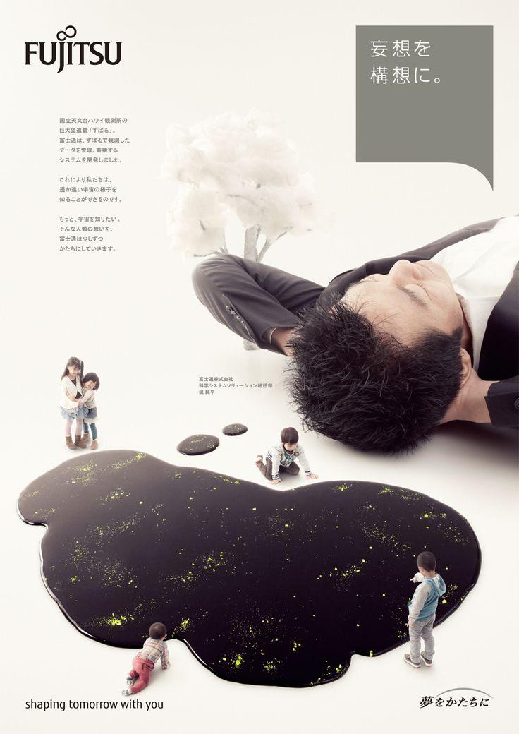 FUJITSU × BRAIN CREATIVE RELAY