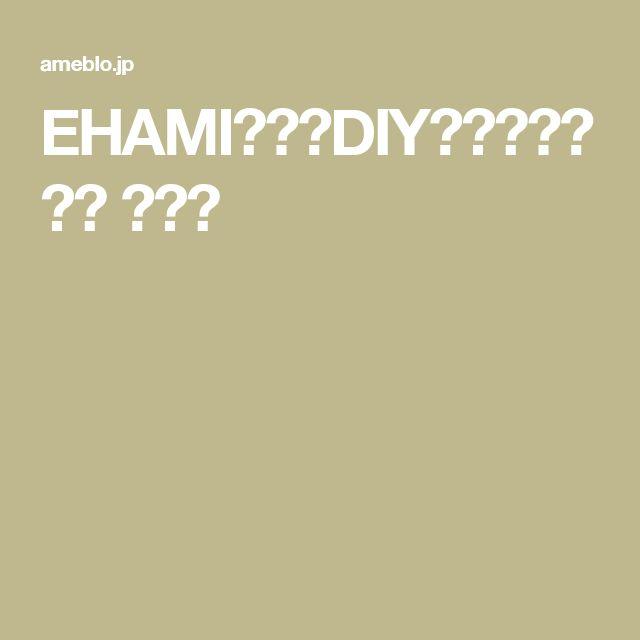 EHAMIの賃貸DIYリノベーション ブログ