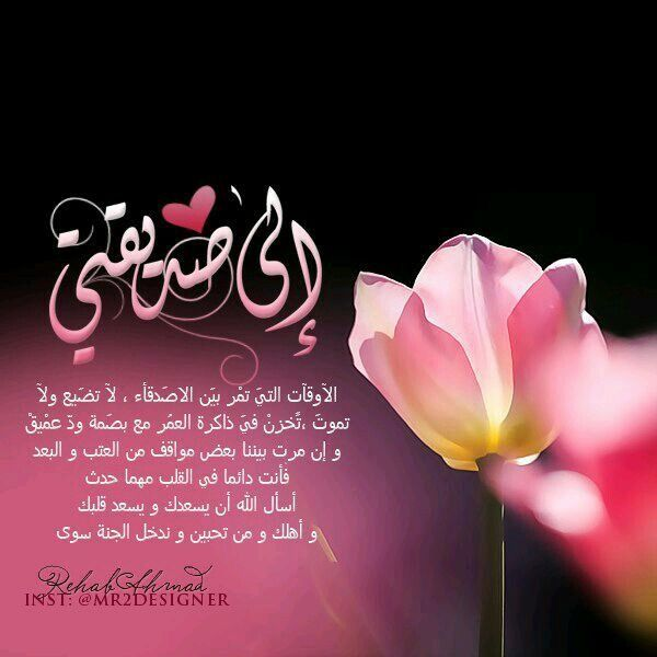 Pin by salma on عيد ميلاد | Friendship quotes, Eid cards