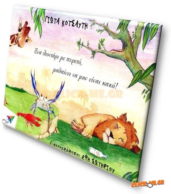 Παιδικό βιβλίο Ένα λιοντάρι με πυρετό μαθαίνει να μην είναι κακό - Γιώτα Κοτσαύτη
