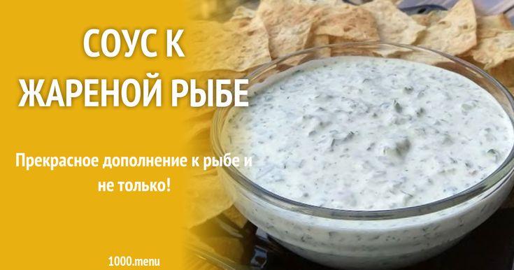 Соус к жареной рыбе рецепт с фото | Рецепт | Идеи для блюд ...