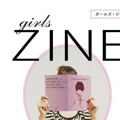 Amazon.co.jp: girls ZINE ―女子のためのジン案内: オブスキュアインク: 本
